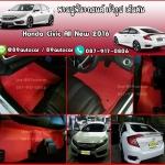 ขายพรมปูพื้นรถยนต์ราคาถูก Honda Civic 2016 ลายกระดุมสีแดงขอบแดง