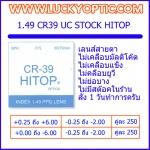 1.49 CR39 UC STOCK HITOP