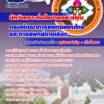 คู่มือเตรียมสอบนักวิเคราะห์นโยบายและแผน กรมพัฒนาการแพทย์แผนไทยและการแพทย์ทางเลือก