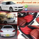 ผลิตและจำหน่ายพรมปูพื้นรถยนต์เข้ารูป BMW Z4 ลายกระดุมสีแดงขอบแดง