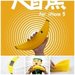 case iphone 5 เคสไอโฟน5 เคสทรงแปลก เป็นรูปกล้วยใบใหญ่ๆ