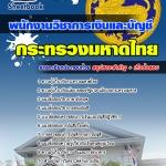 คู่มือเตรียมสอบพนักงานวิชาการเงินและบัญชี สำนักงานปลัดกระทรวงมหาดไทย