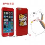 เคส iPhone 6 / 6s (4.7 นิ้ว) ซิลิโคน TPU soft case พร้อมกรอบหน้า+หลัง สีเข้าชุดกัน แมวกวักนำโชคน่ารักมากๆ ราคาถูก