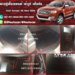 โรงงานพรมกระดุมเข้ารูปปูพื้นรถยนต์ Ford Everest 2016 ลายธนูสีดำขอบแดง