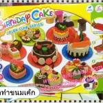 แป้งโดว์ชุด ทำขนมเค้กวันเกิด พร้อมอุปกรณ์เซทใหญ่ มีแป้ง 8 กระปุก + อุปกรณ์ทำขนมเค้กมากมาย