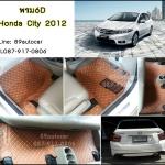 พรม 6D Honda City 2012 สีน้ำตาลอ่อน
