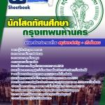 คู่มือเตรียมสอบนักโสตทัศนศึกษา กทม.ข้าราชการกรุงเทพมหานคร