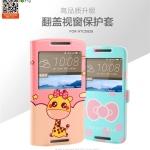 เคส HTC Desire 826 แบบฝาพับลายการ์ตูนโชว์หน้าจอสุดน่ารัก ราคาถูก