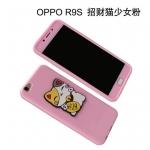 เคส OPPO R9s ซิลิโคน TPU soft case พร้อมกรอบหน้า+หลัง สีเข้าชุดกัน แมวกวักนำโชคน่ารักมากๆ ราคาถูก