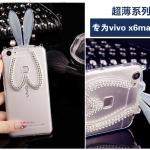 เคส Vivo X6 Plus ซิลิโคน TPU กระต่ายน้อยประดับคริสตัล สวยงามมาก ราคาถูก