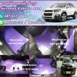 ขายพรมกระดุมปูพื้นรถยนต์เข้ารูปเต็มคัน Chevrolet Cabtiva ลายธนูสีม่วงขอบม่วง