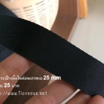 สายกระเป๋าไนล่อน ชนิดหนา (ทำสายเป้ สายกระเป๋า) กว้าง 2.5 cm สีดำ หลาละ