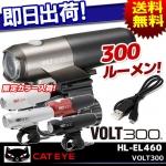 CATEYE ไฟหน้า VOLT300, HL-EL460RC