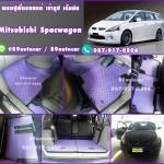 ผ้ายางปูพื้นรถยนต์เข้ารูป Mitsubishi Spacwagon ลายกระดุมสีม่วงขอบดำ