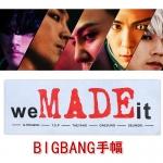 ผ้าเชียร์ BIGBANG MADE