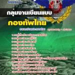 คู่มือเตรียมสอบกลุ่มงานเขียนแบบ กองบัญชาการกองทัพไทย