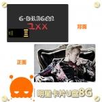 แฟลชไดร์แบบบาง (8GB) GD (3)