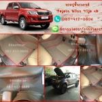 พรมปูพื้นในรถไวนิล Toyota Vigo 4 ประตู สีครีมขอบแดง