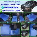 ยางปูพื้นรถยนต์เข้ารูป Mitsubishi Lancer Cedia ลายธนูสีฟ้าขอบฟ้า