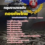 คู่มือเตรียมสอบกลุ่มงานพลขับ กองบัญชาการกองทัพไทย