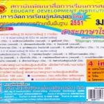แผนการจัดการเรียนรู้หลักสูตรใหม่ 2551 ภาษาไทย ม.1
