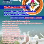 คู่มือเตรียมสอบนักจัดการงานทั่วไป กรมพัฒนาการแพทย์แผนไทยและการแพทย์ทางเลือก