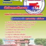 คู่มือเตรียมสอบนักวิชาการสัตวบาล องค์การส่งเสริมกิจการโคนมแห่งประเทศไทย