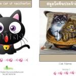 สมุดวัคซีนประจำตัว แมว Version.7