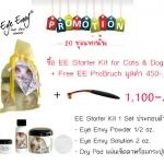 EE Starter Kit Dog & Cat