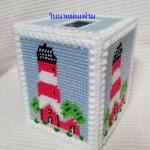 กล่องทิชชูลายประภาคาร (ทำสำเร็จ)