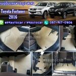 พรมกระดุมรถยนต์ Toyota Fortuner 2015-2017 กนะดุมสีครีม