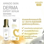 Amado Skin Derma Expert Serum เซรั่มบำรุงหน้าขาวใส