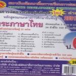 แผนการจัดการเรียนรู้หลักสูตรใหม่ 2551 ภาษาไทย ป.6