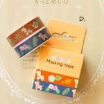 Masking Tape Box Set 2 (Orange Pony)