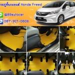 โรงงานพรมรถยนต์ Honda Freed ลายกระดุมสีเหลืองขอบดำ