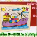 จิกซอไม้ 20 ช่อง ลายเรือ