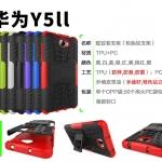 เคส Huawei Y5II เคสกันกระแทก สวยๆ ดุๆ เท่ๆ แนวอึดๆ แนวทหาร เดินป่า ผจญภัย adventure มาใหม่ ไม่ซ้ำใคร ตัวเคสแยกประกอบ 2 ชิ้น ชั้นในเป็นยางซิลิโคนกันกระแทก ครอบด้วยแผ่นพลาสติกอีก1 ชั้น สามารถกาง-หุบ ขาตั้งได้