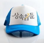 หมวก Lee Minho (สีฟ้า)