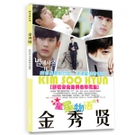 Photobook China Kim Soo Hyun