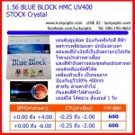 1.56 BLUE BLOCK HMC UV400 STOCK Crystal