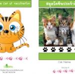 สมุดวัคซีนประจำตัว แมว Version.4