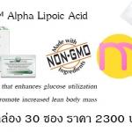 Lypo Spheric R-ALA สินค้าใหม่ที่อยากให้ลอง