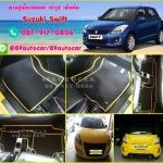 พรมกระดุมรถยนต์ Suzuki Swift ธนูสีดำขอบเหลือง