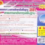 แผนการจัดการเรียนรู้หลักสูตรใหม่ 2551 ภาษาต่างประเทศ ป.2