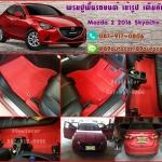 พรมดักฝุ่นปูพื้นรถยนต์ Mazda 2 2015 ไวนิลสีแดงขอบแดง