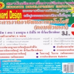 แผนการจัดการเรียนรู้หลักสูตรใหม่ 2551 การงานอาชีพและเทคโนโลยี (คอมพิวเตอร์) ม.3 Backward Design