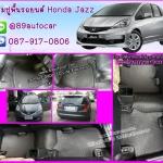 ขายพรมปูพื้นรถยนต์เข้ารูป Honda Jazz 2012 ลายธนูสีดำขอบดำ