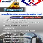 คู่มือเตรียมสอบโปรแกรมเมอร์ รฟม. การรถไฟฟ้าขนส่งมวลชนแห่งประเทศไทย