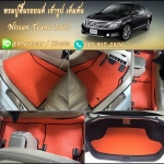 ยางปูพื้นรถยนต์เข้ารูป Nissan Teana 2009-2012 กระดุมสีส้มขอบดำ + ท้าย