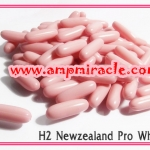 กลูต้าไข่มุก H2 Newzealand Pro White ไข่มุกสกัดเย็นจากนิวซีแลนด์ ช่วยรักษาแผลเป็นลดรอยดำ